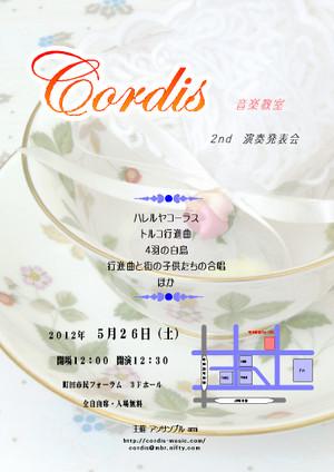 20120526cordis